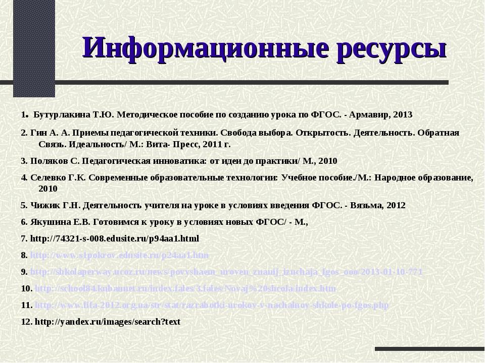 Информационные ресурсы 1. Бутурлакина Т.Ю. Методическое пособие по созданию у...