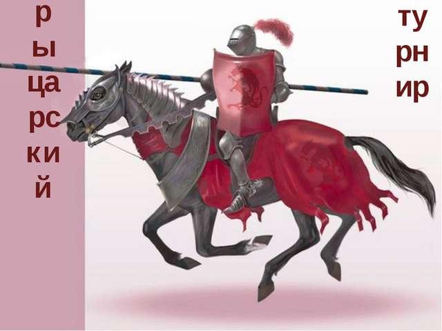 турнир рыцарский