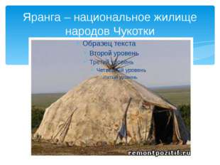 Яранга – национальное жилище народов Чукотки