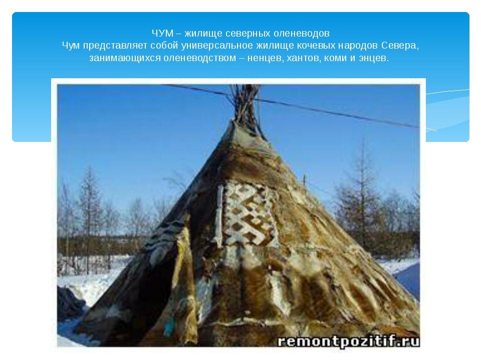 ЧУМ – жилище северных оленеводов Чум представляет собой универсальное жилище...