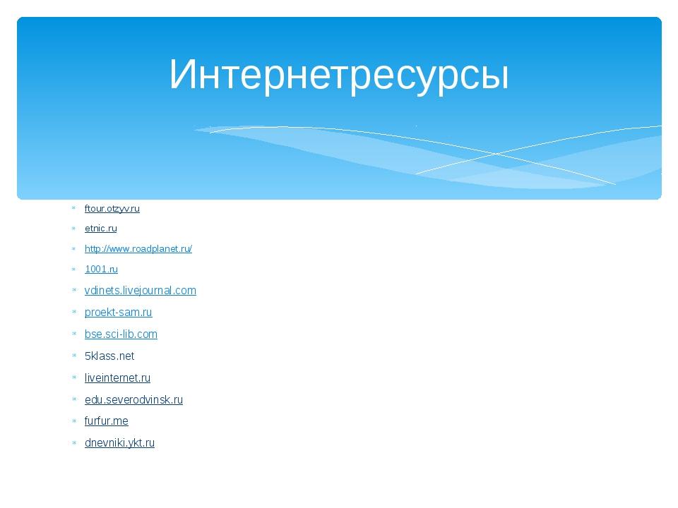 ftour.otzyv.ru etnic.ru http://www.roadplanet.ru/ 1001.ru vdinets.livejournal...