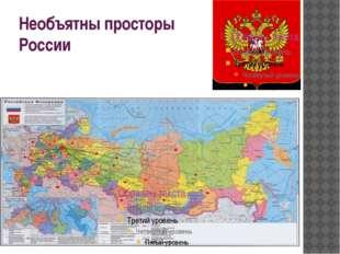 Необъятны просторы России