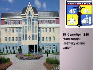 30 Сентября 1920 года создан Нефтекумский район
