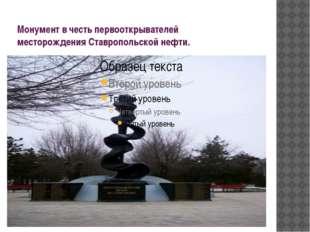 Монумент в честь первооткрывателей месторождения Ставропольской нефти.