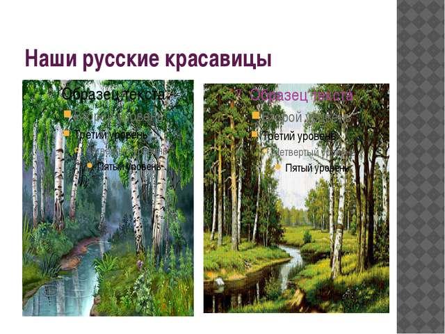 Наши русские красавицы
