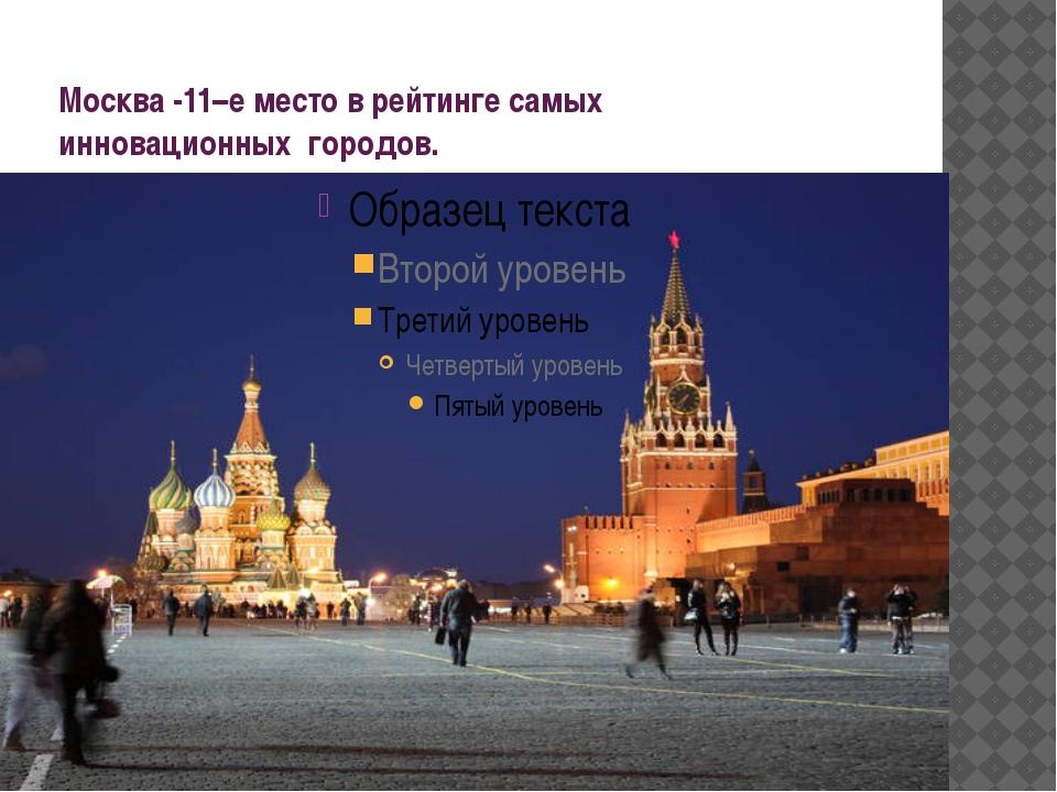 Москва -11–е место в рейтинге самых инновационных городов.