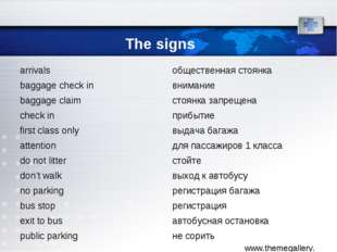 The signs arrivals	общественная стоянка baggage check in	внимание baggage cla