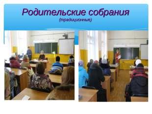 Родительские собрания (традиционные)