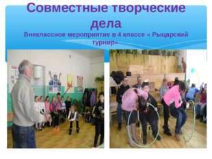 Совместные творческие дела Внеклассное мероприятие в 4 классе « Рыцарский тур