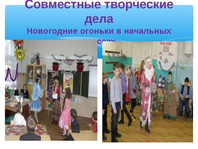 Совместные творческие дела Новогодние огоньки в начальных классах