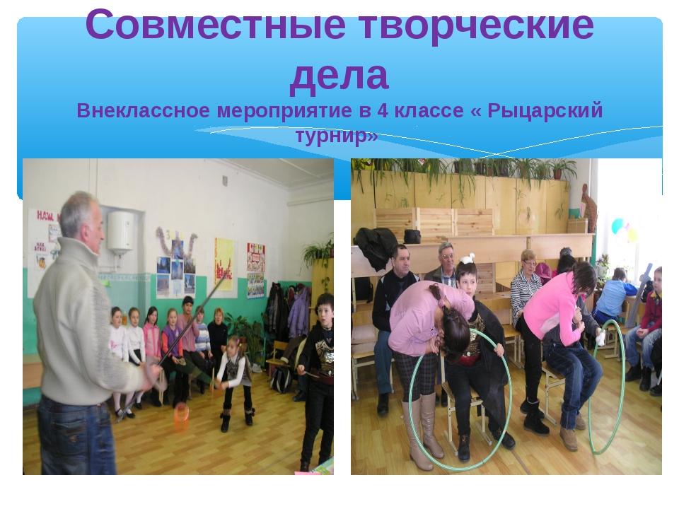Совместные творческие дела Внеклассное мероприятие в 4 классе « Рыцарский тур...