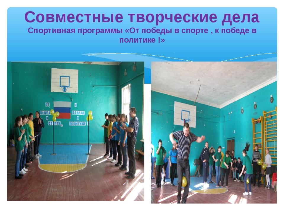 Совместные творческие дела Спортивная программы «От победы в спорте , к побед...