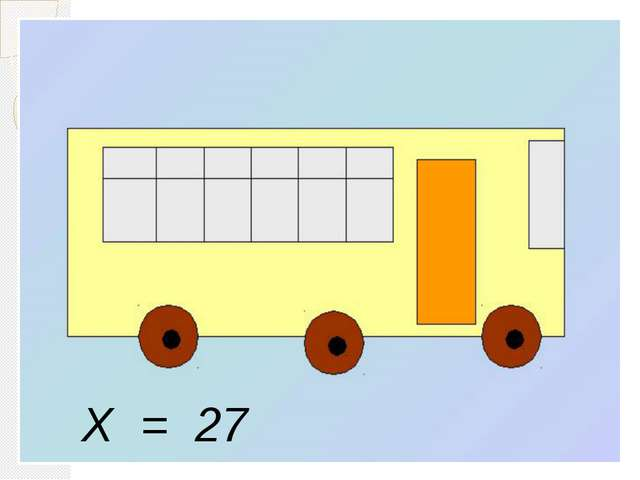 Х = 27