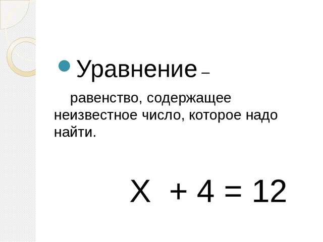 Уравнение – равенство, содержащее неизвестное число, которое надо найти. Х +...