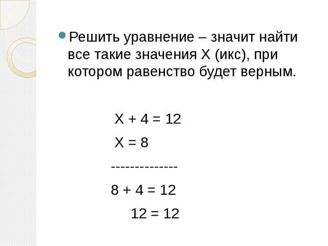 Решить уравнение – значит найти все такие значения Х (икс), при котором раве...