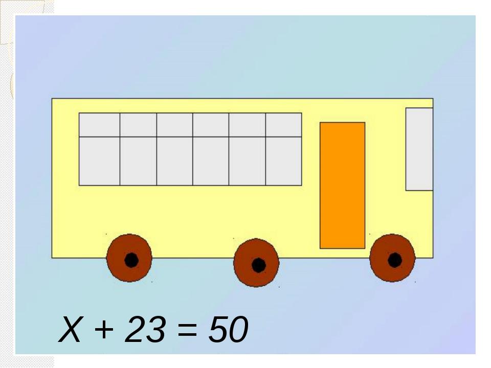 Х + 23 = 50