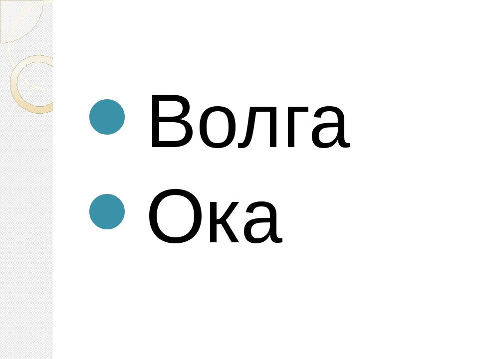 Волга Ока