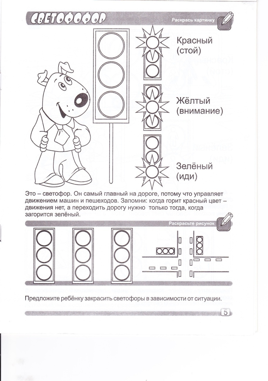 C:\Users\1\Desktop\новый материал\Раскраски ПДД\SCN_0126.jpg