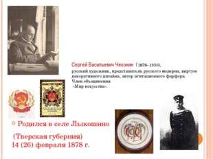 Сергей Васильевич Чехонин (1878–1936), русский художник, представитель русск