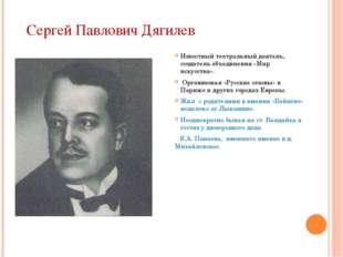 Сергей Павлович Дягилев Известный театральный деятель, создатель объединения