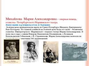 Михайлова Мария Александровна - оперная певица, солистка Петербургского Мари