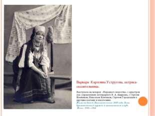 Варвара Карловна Устругова, актриса-сказительница. Выступала на вечерах «Нар
