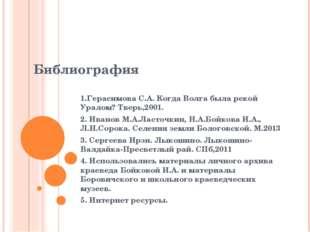 Библиография 1.Герасимова С.А. Когда Волга была рекой Уралом? Тверь,2001. 2.