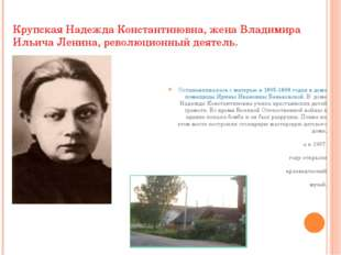 Крупская Надежда Константиновна, жена Владимира Ильича Ленина, революционный