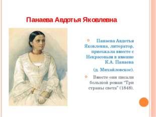 Панаева Авдотья Яковлевна Панаева Авдотья Яковлевна, литератор, приезжала вме