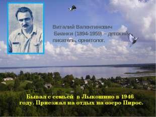 Виталий Валентинович Бианки (1894-1959) – детский писатель, орнитолог. Быва