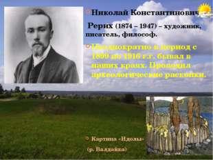 Николай Константинович Рерих (1874 – 1947) – художник, писатель, философ. Не