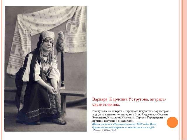 Варвара Карловна Устругова, актриса-сказительница. Выступала на вечерах «Нар...