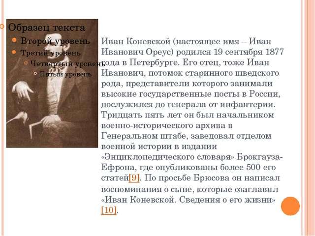Иван Коневской (настоящее имя – Иван Иванович Ореус) родился 19 сентября 1877...