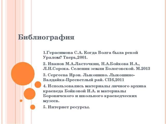 Библиография 1.Герасимова С.А. Когда Волга была рекой Уралом? Тверь,2001. 2....