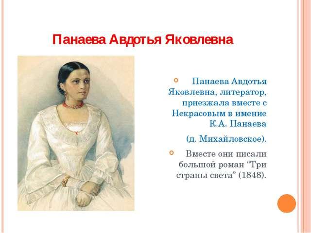 Панаева Авдотья Яковлевна Панаева Авдотья Яковлевна, литератор, приезжала вме...