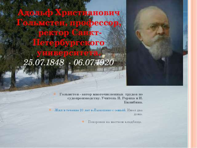 Адольф Христианович Гольмстен, профессор, ректор Санкт-Петербургского универс...