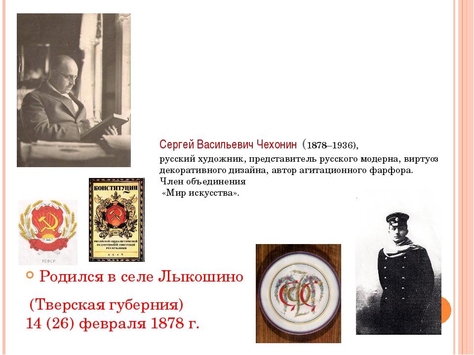 Сергей Васильевич Чехонин (1878–1936), русский художник, представитель русск...