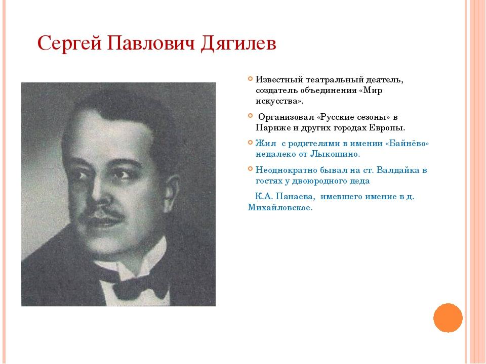 Сергей Павлович Дягилев Известный театральный деятель, создатель объединения...
