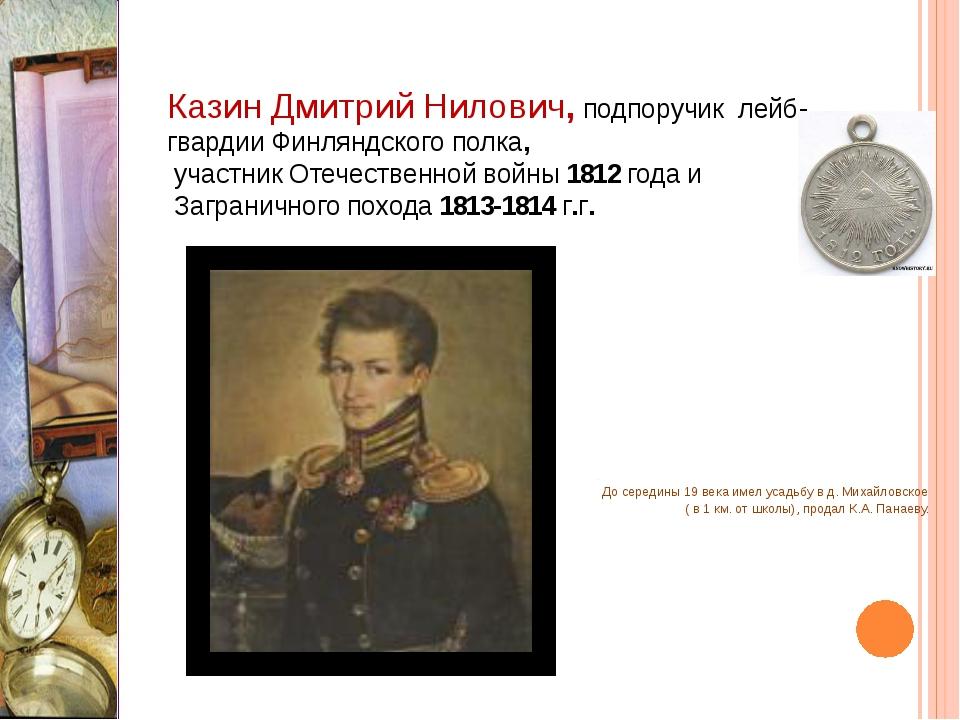 Казин Дмитрий Нилович, подпоручик лейб-гвардии Финляндского полка, участник О...