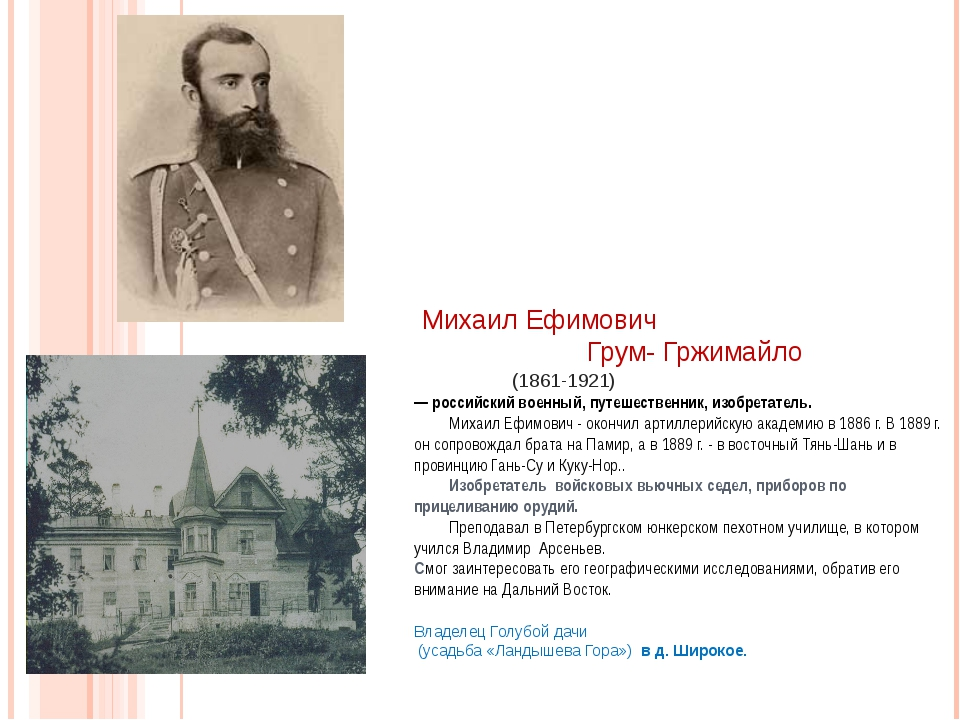 Михаил Ефимович Грум- Гржимайло (1861-1921) — российский военный, путешестве...