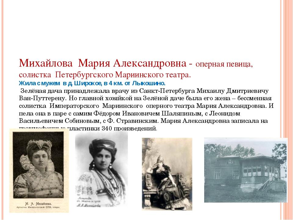 Михайлова Мария Александровна - оперная певица, солистка Петербургского Мари...