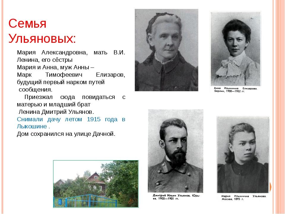 Семья Ульяновых: Мария Александровна, мать В.И. Ленина, его сёстры Мария и Ан...