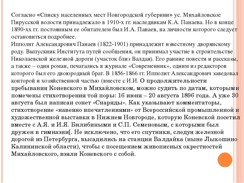 Согласно «Списку населенных мест Новгородской губернии» ус. Михайловское Пиру...
