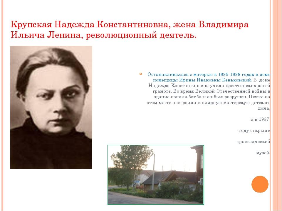 Крупская Надежда Константиновна, жена Владимира Ильича Ленина, революционный...