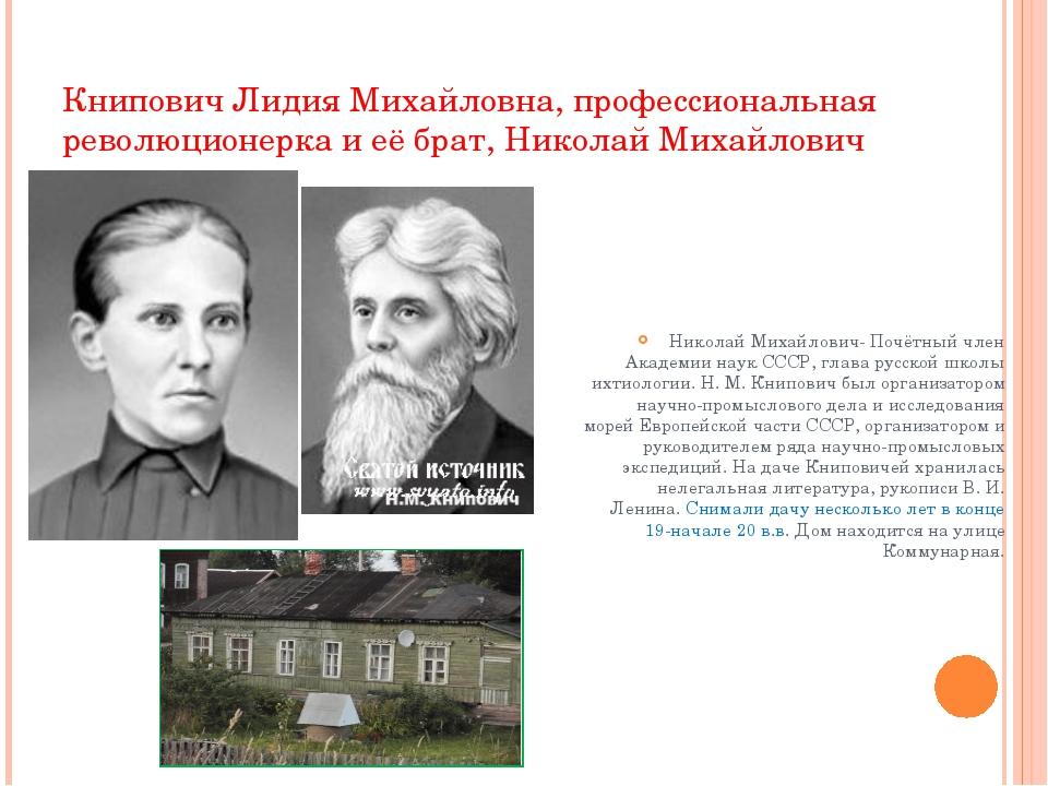 Книпович Лидия Михайловна, профессиональная революционерка и её брат, Николай...