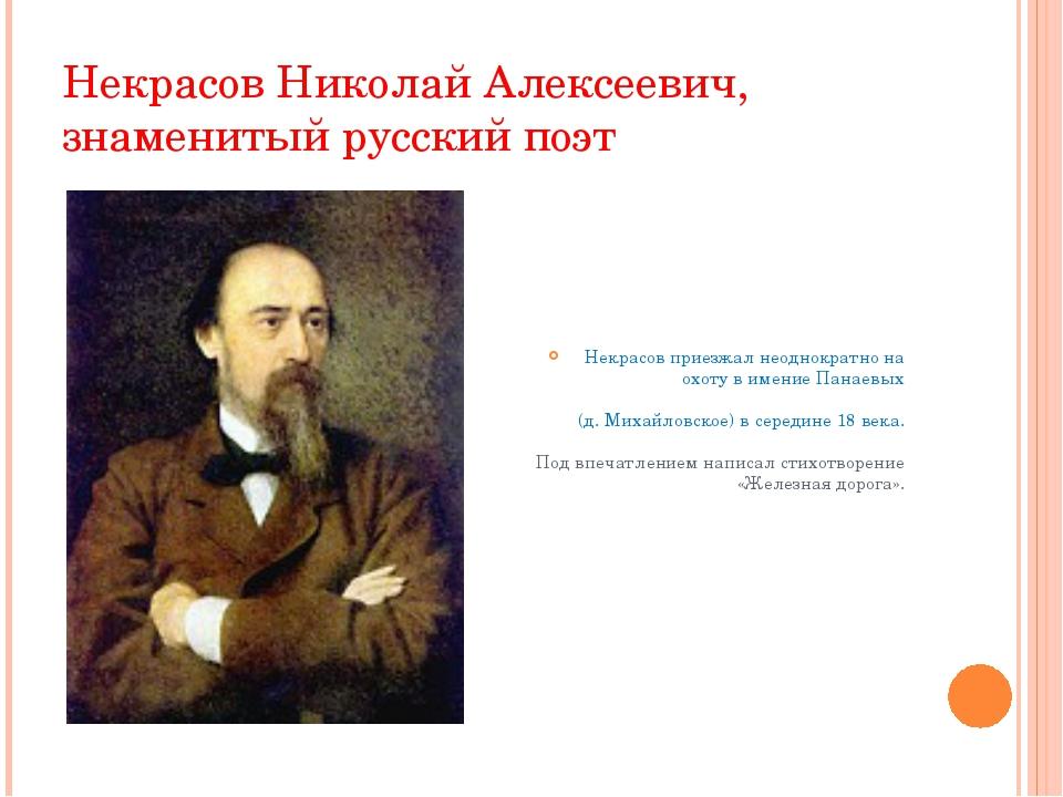 Некрасов Николай Алексеевич, знаменитый русский поэт Некрасов приезжал неодно...