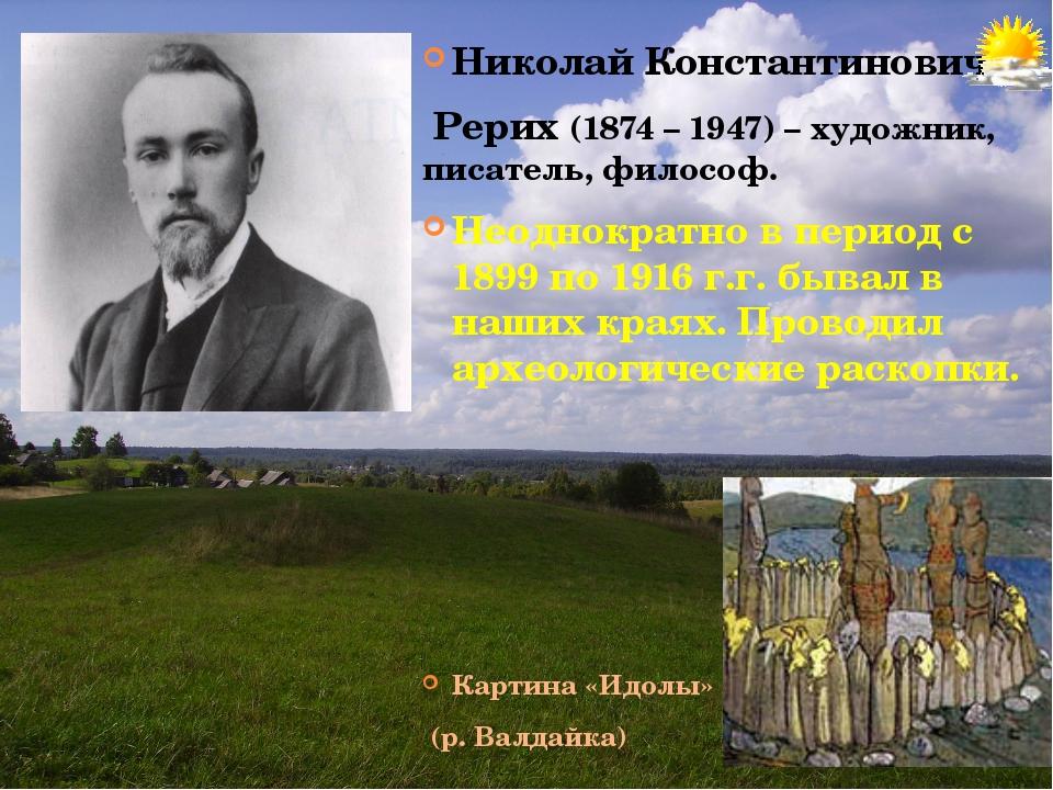 Николай Константинович Рерих (1874 – 1947) – художник, писатель, философ. Не...