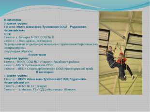 В категории старшая группа:  1 место- МБОУ Алексеево-Тузловская СОШ Род