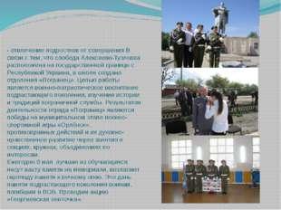 - отвлечение подростков от совершения В связи с тем, что слобода Алексеево-Ту