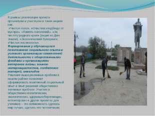 В рамках реализации проекта организуем и участвуем в таких акциях как: «Чисто